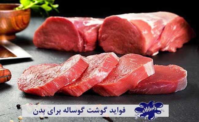 خواص گوشت گوساله